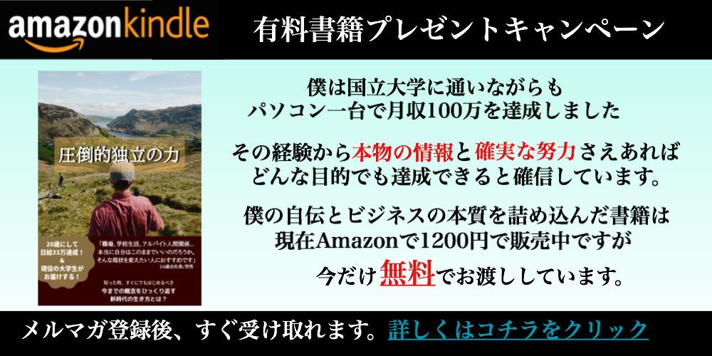 もりさんの電子書籍プレゼントキャンペーン