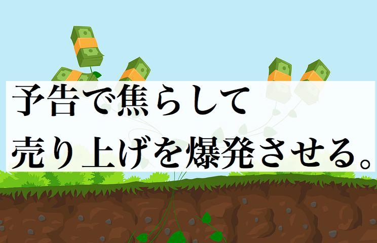 note 売上