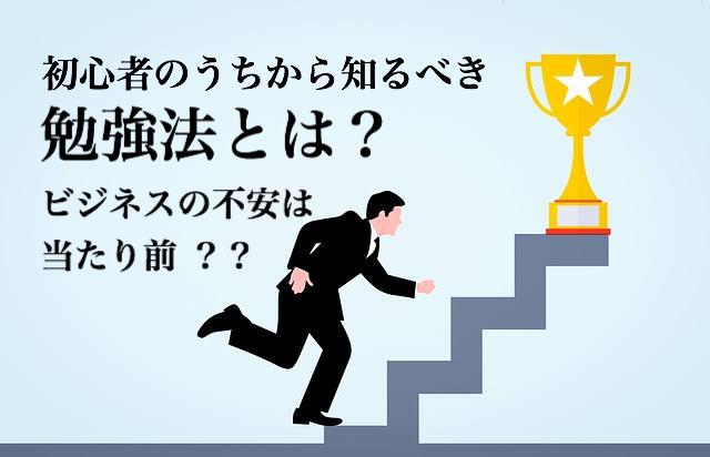階段を駆け上がる初心者