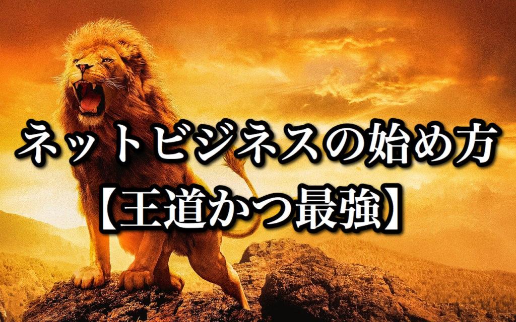 ネットビジネスの始め方【王道かつ最強】