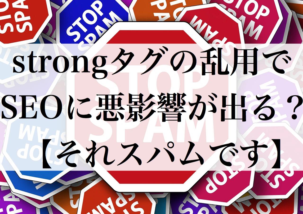 strongタグの乱用でSEOに悪影響が出る?【それスパムです】