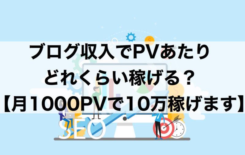 ブログ収入でPVあたりどれくらい稼げる?【1000PVで10万稼げます】