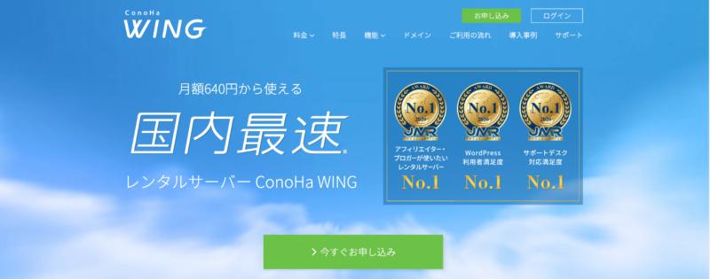 Conoha WINGのスクリーンショット
