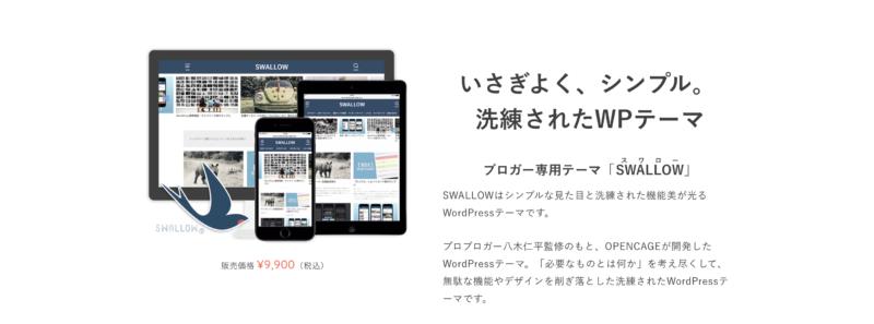 シンプルかつ洗練されたデザイン:SWALLOW
