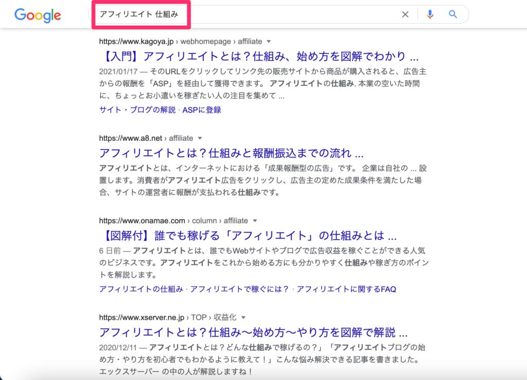 「アフィリエイト 仕組み」の検索結果
