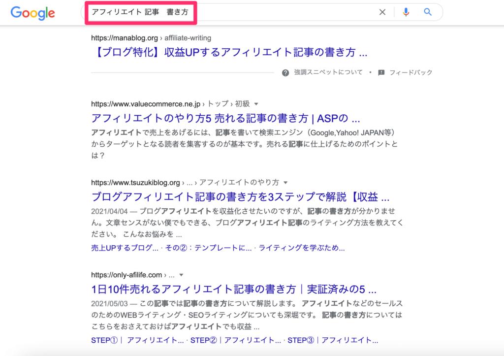 「アフィリエイト 記事 書き方」の検索結果