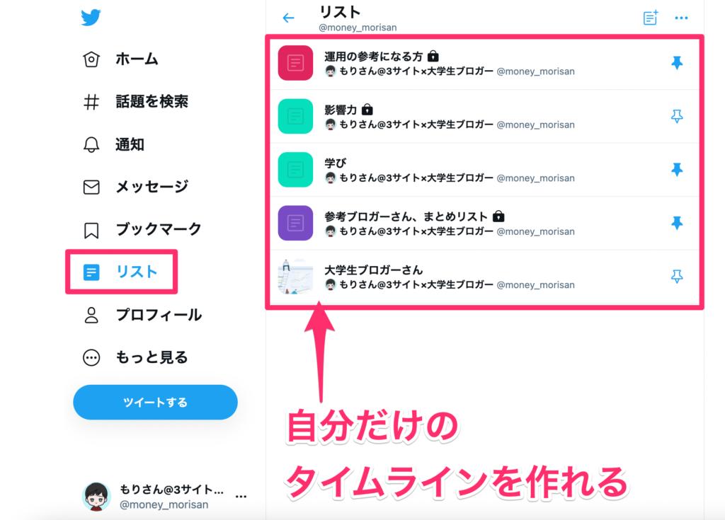 Twitterのリスト機能