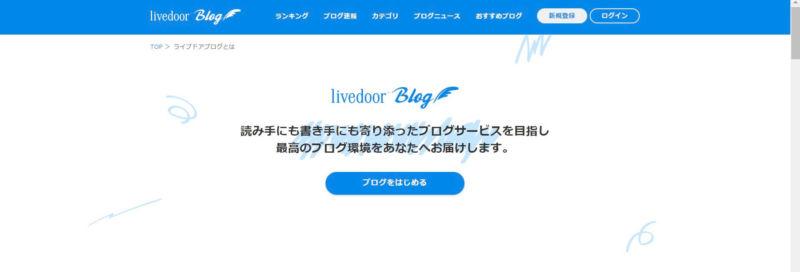 おすすめブログの画像