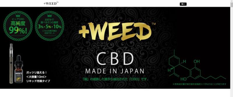 CBDリキッドの+WEEDの画像