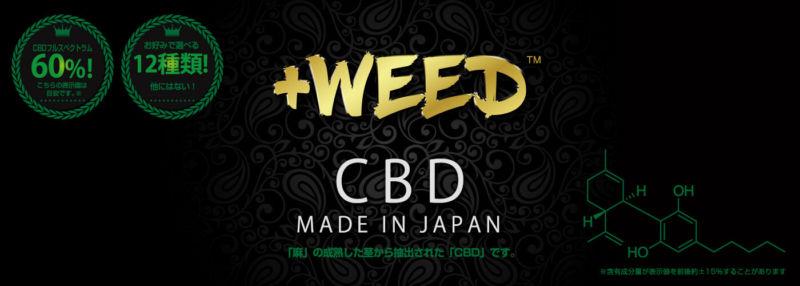 ドンキにあるおすすめのCBDはやはり「+WEED」