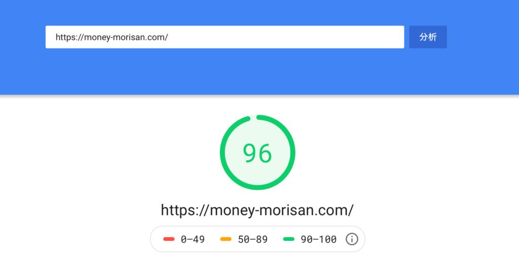 ページスピードインサイトの結果画像
