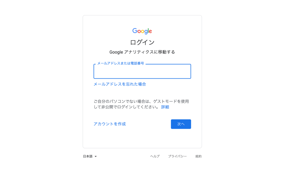Googleアナリティクスのログイン画面