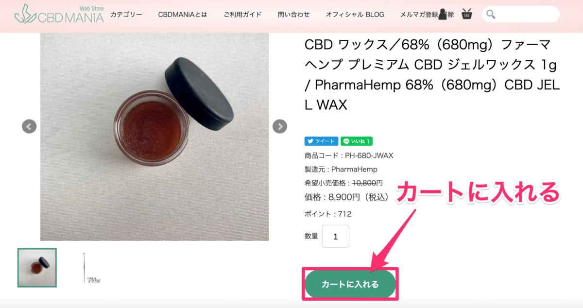 ファーマヘンプのワックスの販売ページ