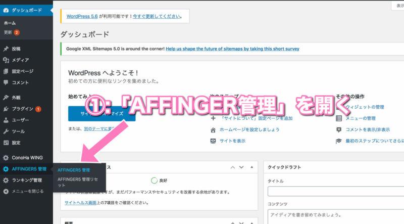 ①:AFFINGER管理を開く画面