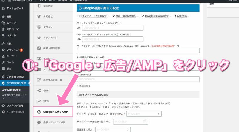 「Google・広告 / AMP」をクリック