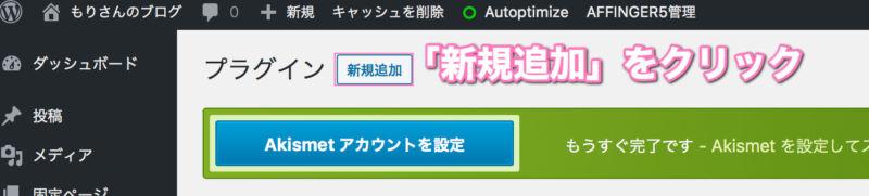 ①:「プラグイン」→「新規追加」をクリック