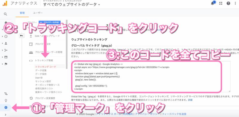 「管理」→「トラッキング情報」→「トラッキングコード」の順でクリック