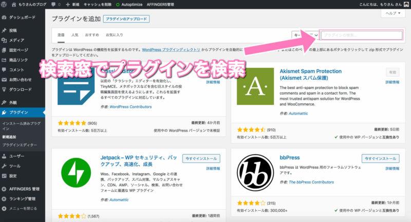 ②:検索窓でプラグインを検索する