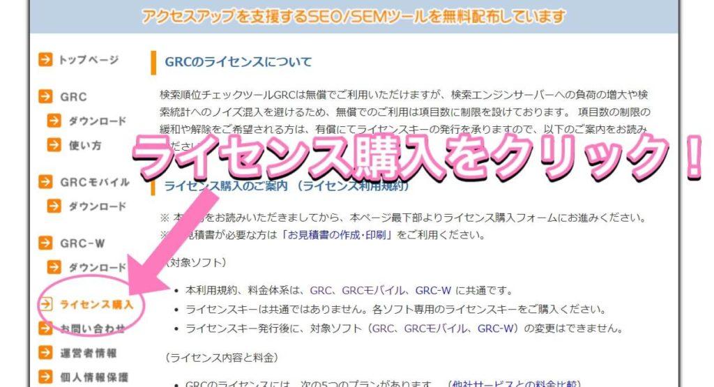 GRCを無料から有料に変える画像1