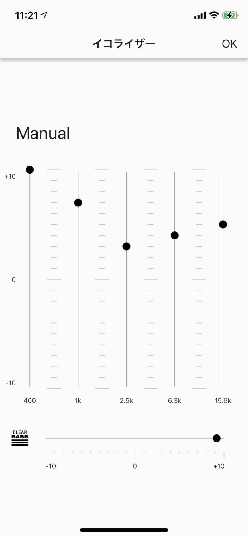 音質を調整するアプリの説明③