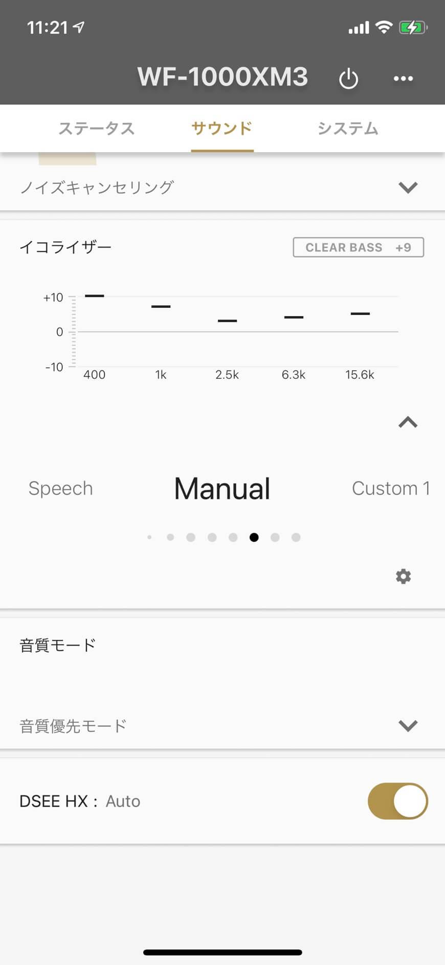 音質を調整するアプリの説明②