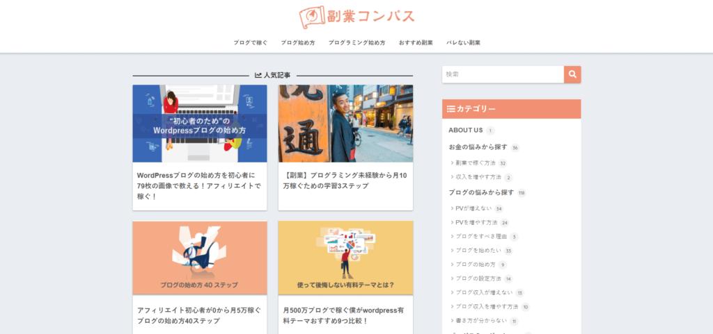ブログ例の副業コンパスの画像