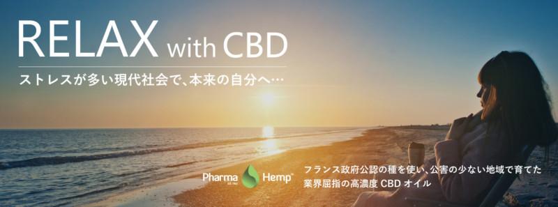 ファーマヘンプ(Pharma Hemp)とはどんなCBD会社?