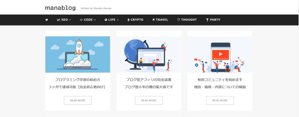 ブログ例のmanablogの画像