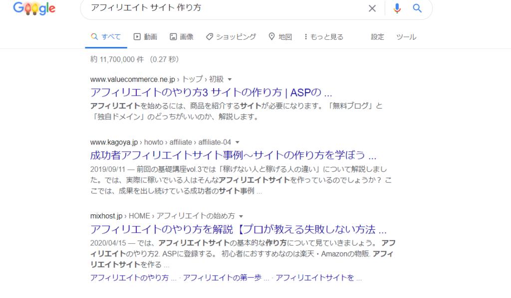 アフィリエイト サイト 作り方の検索結果