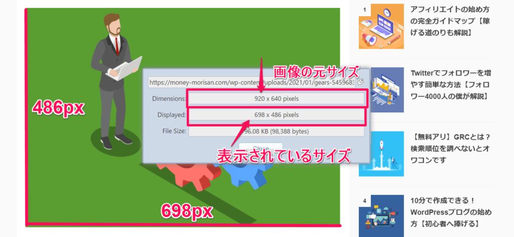 ブログの画像サイズを確かめる方法を示した画像