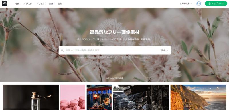 ブログにおすすめなフリー画像サイト①pixabay