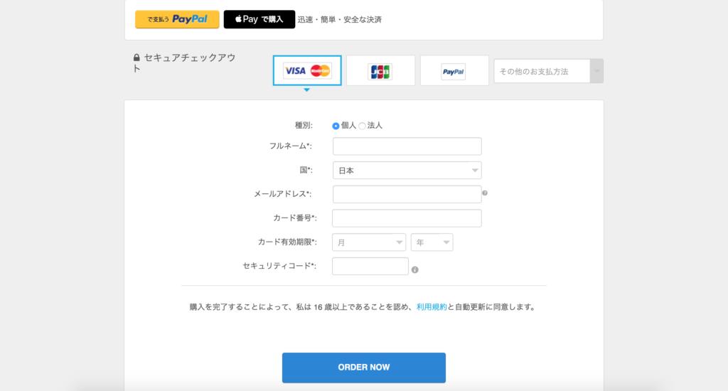 RankTrackerの購入方法の画面
