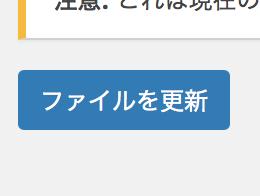 ファイルを更新の画像