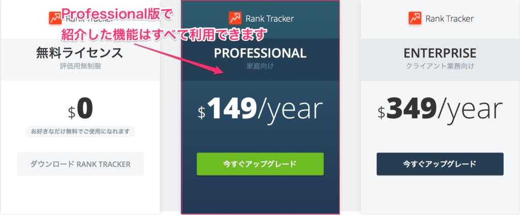 【格安】RankTrackerの料金表【Professional版で十分です】
