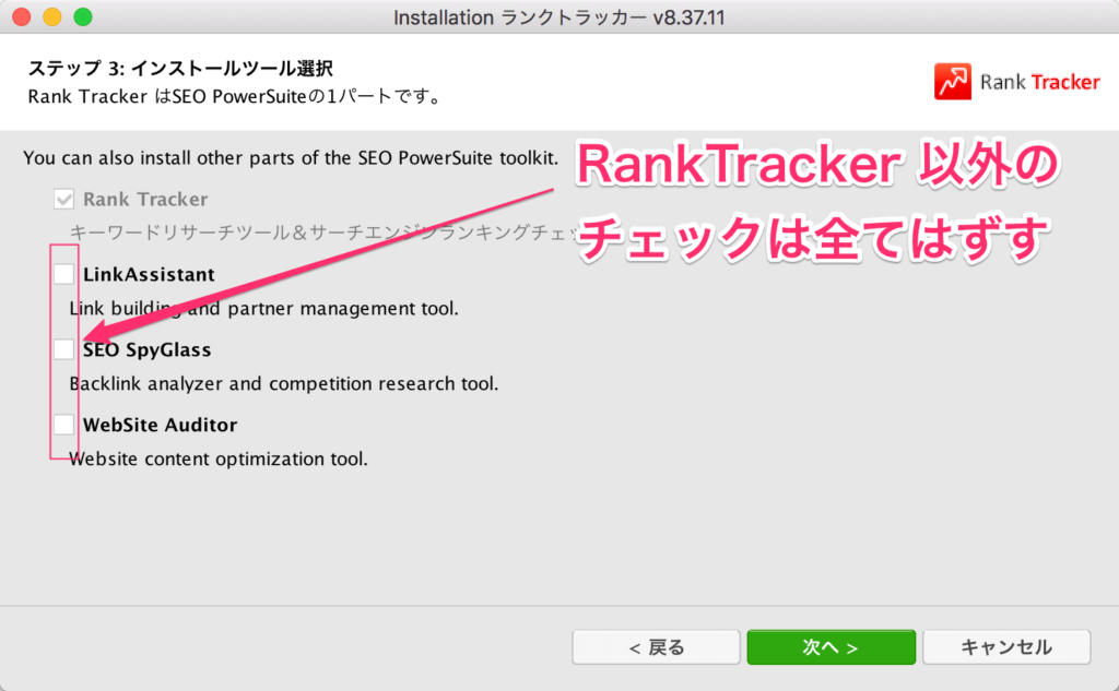 SEOPowerSuiteのインストールツール選択画面