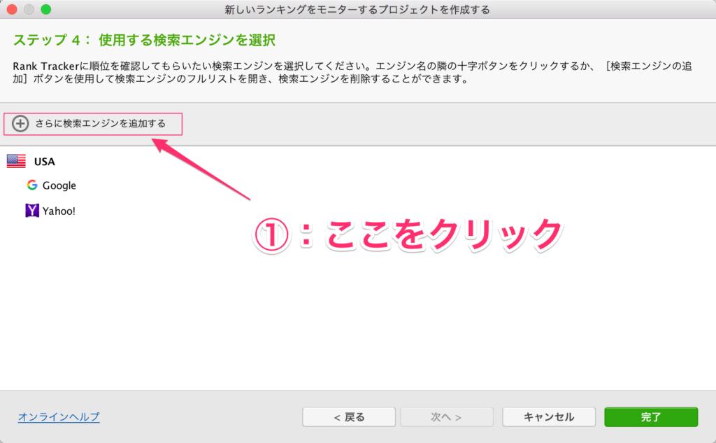 使用する検索エンジンの選択画面