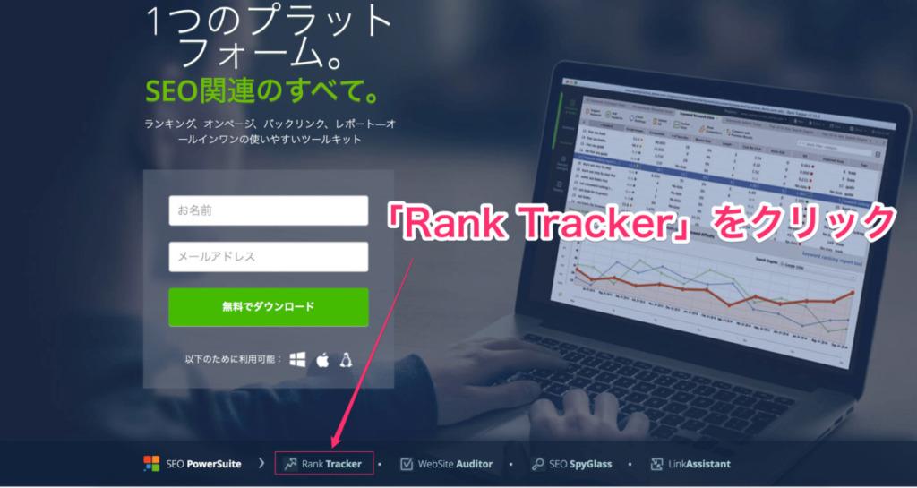 RankTrackerをクリックしている画面