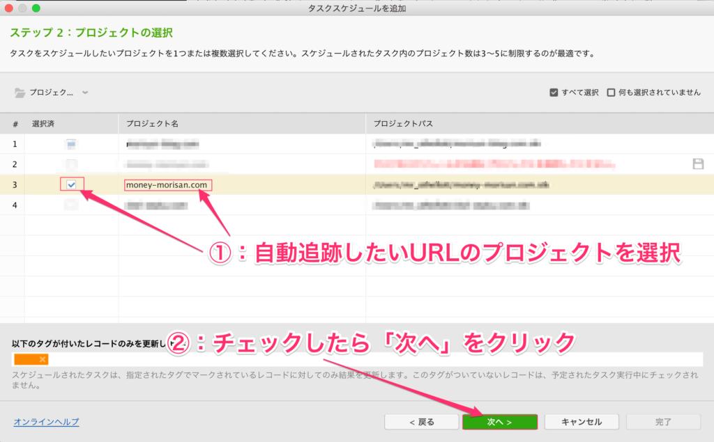 自動追跡したいURLのプロジェクトを選択している画像
