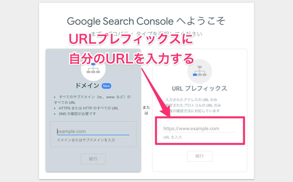 URLプレフェックスに自分のURLを入力する画像