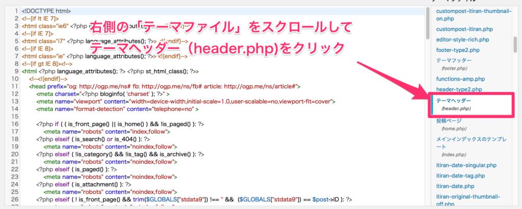 テーマファイルからテーマヘッダーをクリックする画像