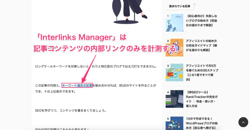 Interlinks Managerの計測部分の画像