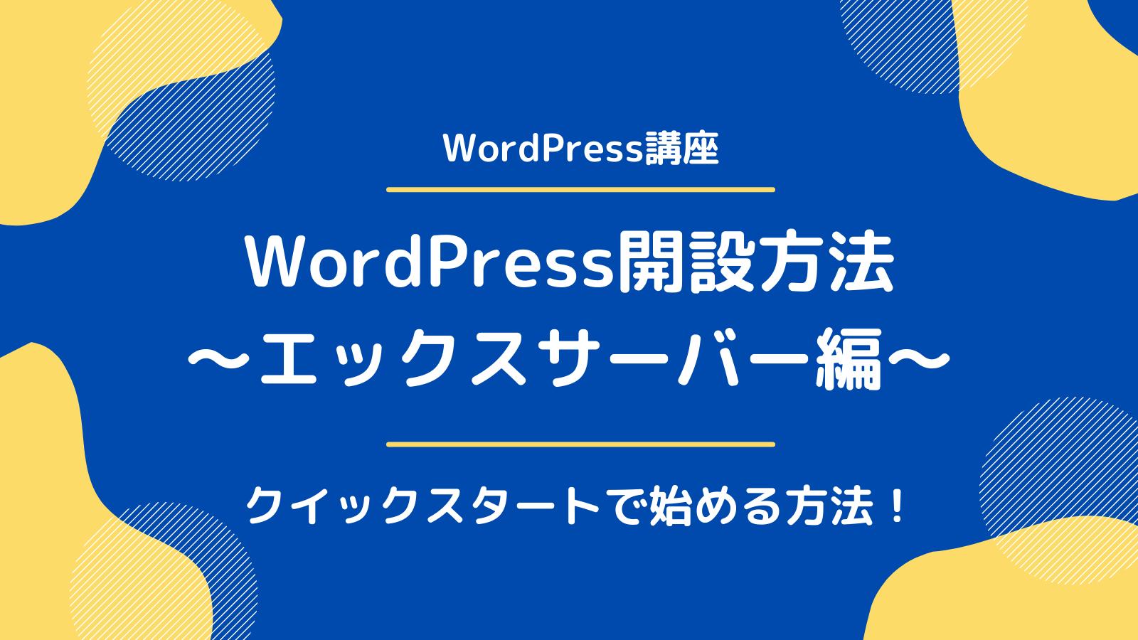 エックスサーバーでWordPressブログを開設する方法【クイックスタート版】