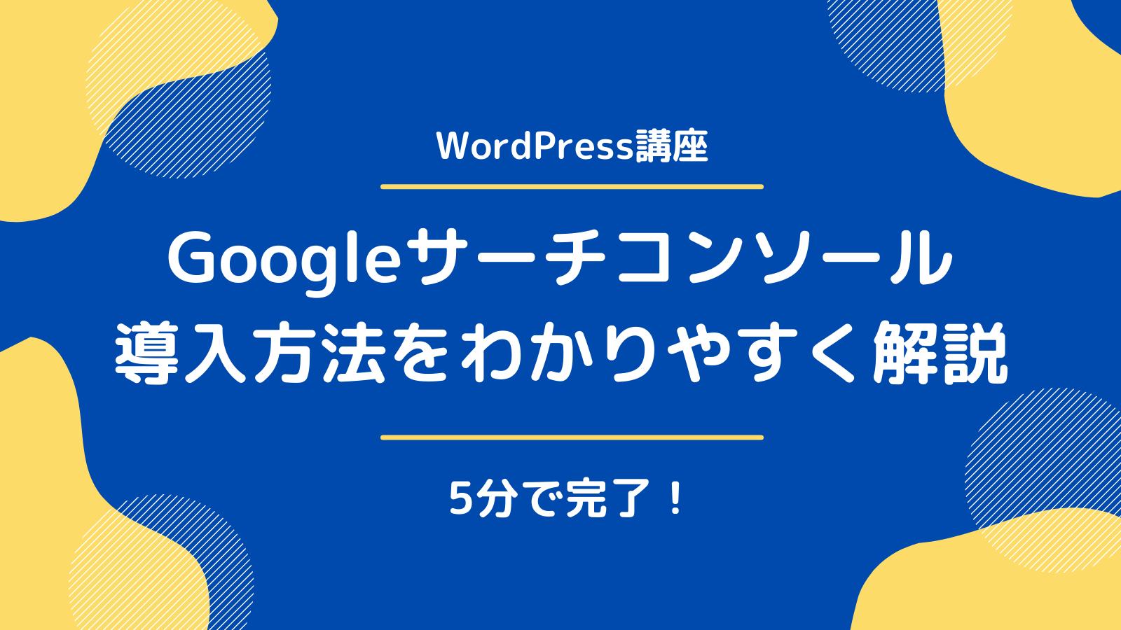 【5分】ブログにサーチコンソールを設定する方法【WordPress初心者向け】