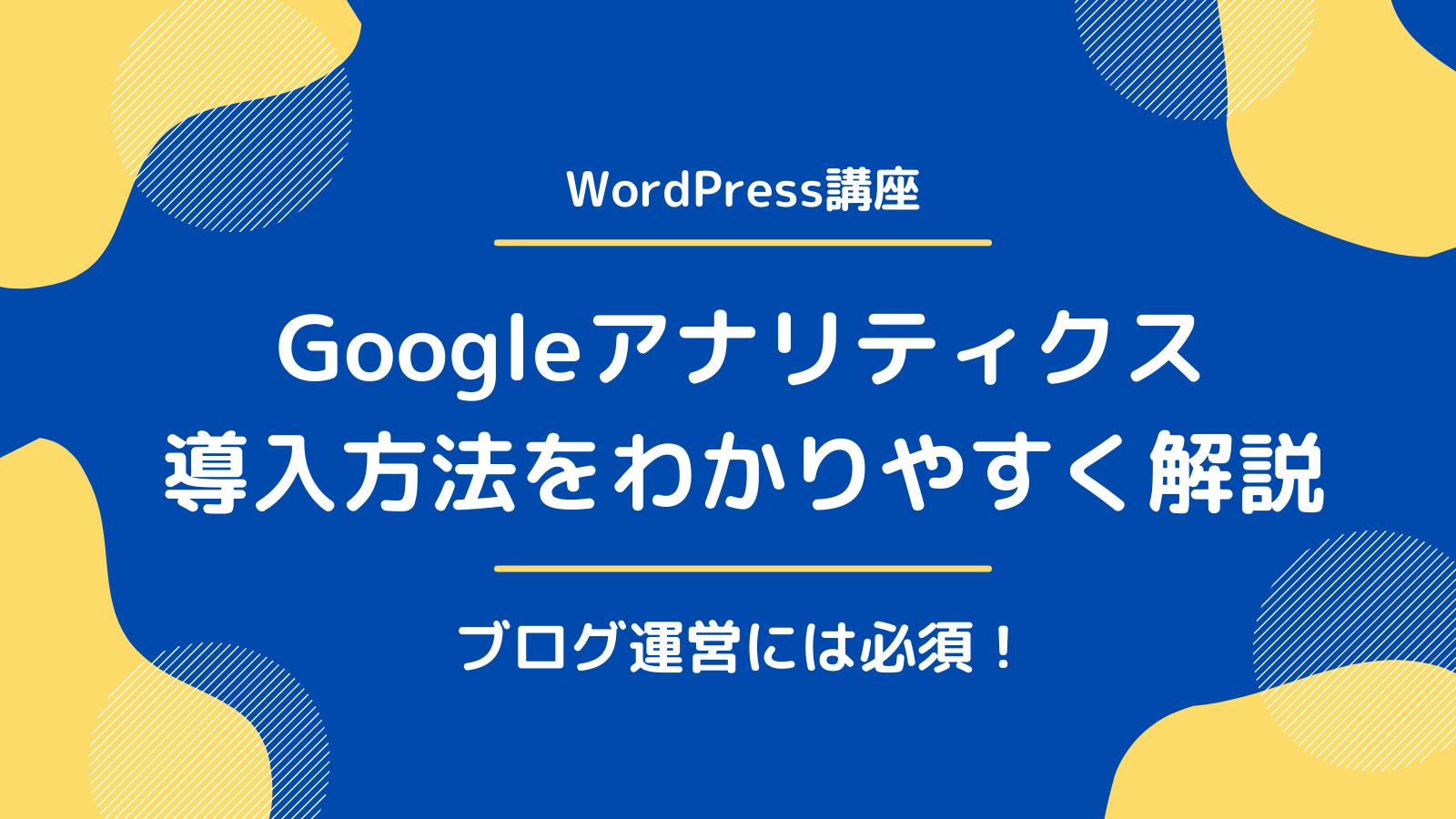 【WordPress】Googleアナリティクスを設定する方法を解説