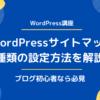 WordPressでサイトマップを作る方法【2種類を解説します】