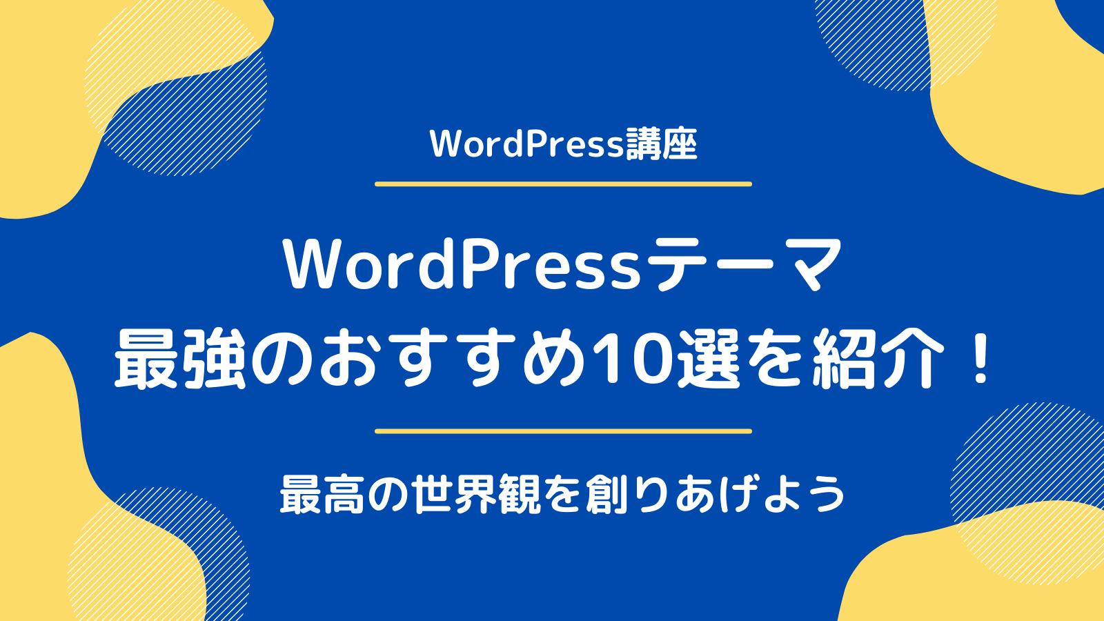 【2021年】最強のおすすめWordPressテーマランキング TOP10