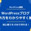 10分で作成できる!WordPressブログの始め方【初心者へ捧げる】