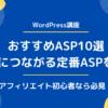 【収益UP】アフィリエイト初心者におすすめなASP10選【2021年版】