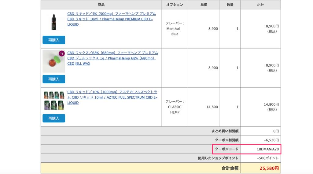 CBDMANiAの購入画面