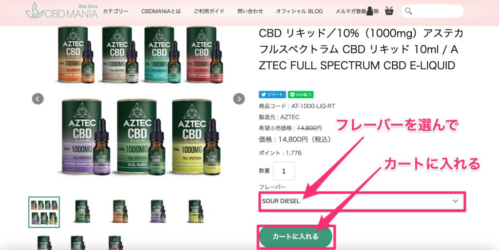 AZTECを20%引きで買う方法